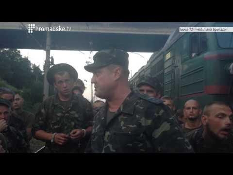 Бійці 72-ї бригади: