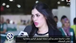 90 دقيقة | طلاب جامعة مصر يبدأون حملة لتوزيع كراتين رمضانية على البسطاء