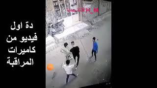 لحظة مقتل الشاب محمود البنا علي يد محمد راجح بسبب الدفاع عن فتاة