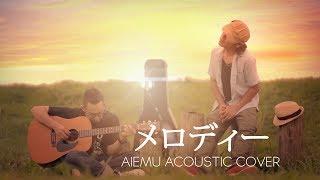 メロディー - 玉置浩二(愛笑む acoustic cover)