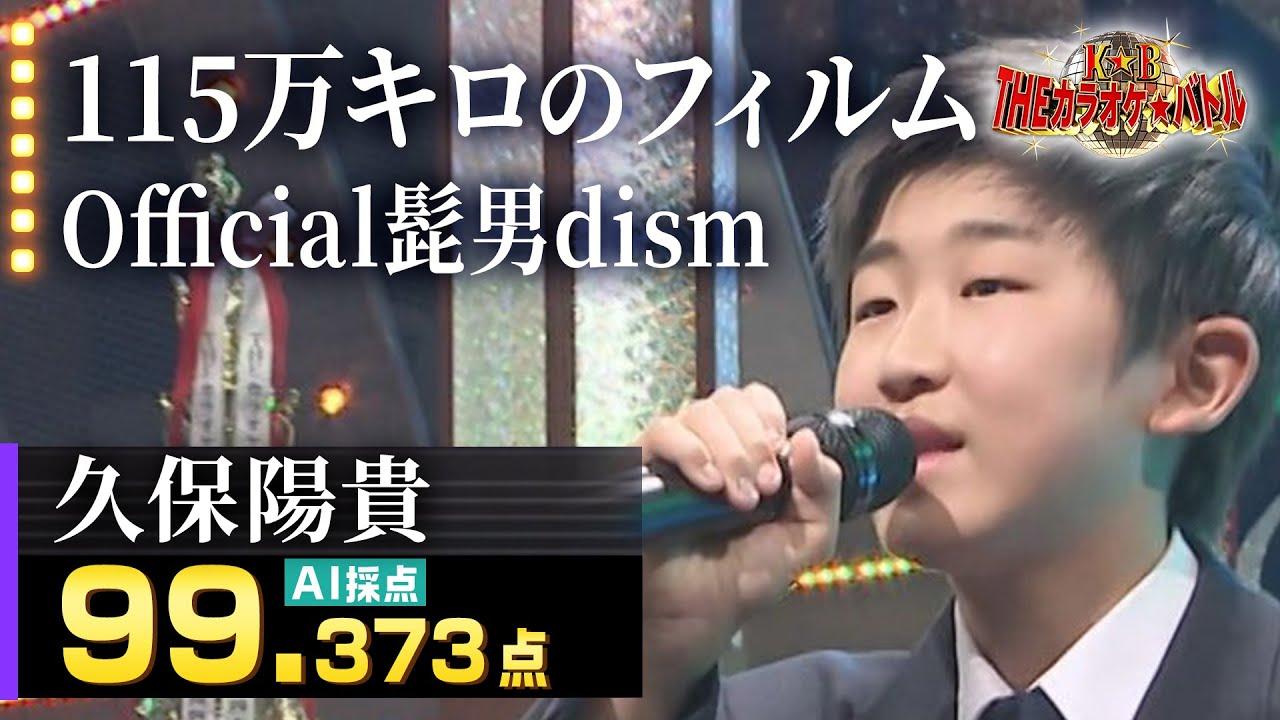 【カラオケバトル公式】久保陽貴:Official髭男dism「115万キロのフィルム」(森アナイチオシ動画)