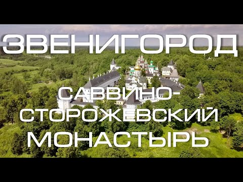 Звенигород. Саввино-Сторожевский монастырь. Вид с высоты птичьего полёта. Zvenigorod Park Hotel