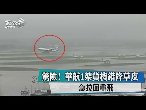 驚險! 華航1架貨機錯降草皮、急拉回重飛