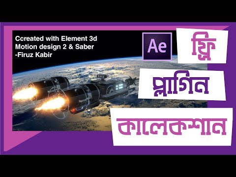 7 Free Plugins+Extentions Of After Effects & How To Use Them 🔴Live || -Firuz Kabir