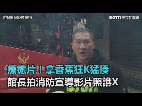 療癒片!拿香蕉狂K猛揍 館長拍消防宣導影片照譙X|三立新聞網SETN.com