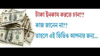 online earning bangla tutorial|online income bangla tutorial 2…