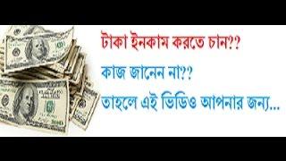 online earning bangla tutorial|online income bangla tutorial 2…