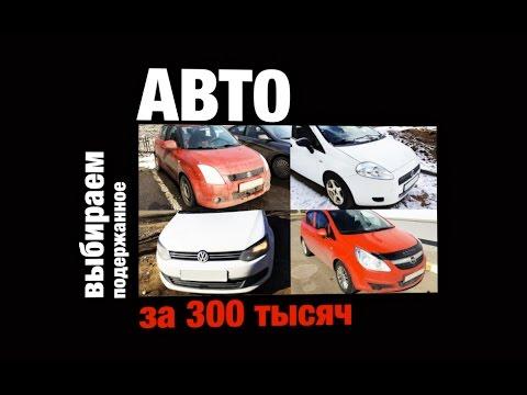 Вам нужно узнать, как выбрать автомобиль бу до 300000 рублей?. Ниже отобраны те автомобили, которые подходят по необходимым критериям.