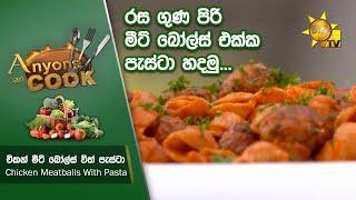 රස ගුණ පිරි මීට් බෝල්ස් එක්ක පැස්ටා හදමු... - Chicken Meatballs With Pasta | Anyone Can Cook Thumbnail