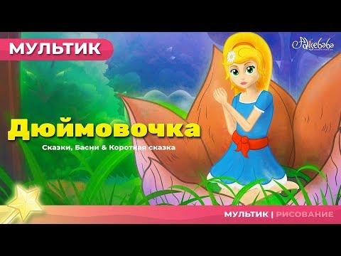 Дюймовочка мультик - Мультфильм и сказки для детей - Сказки на ночь