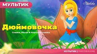 Дюймовочка мультик - Мультфільм і казки для дітей - Казки на ніч