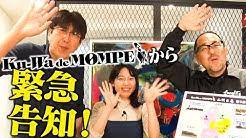ユーチューブ ず 貴 ちゃんねる 石橋貴明、野球ゲーム『プロスピA』でも大暴れ? 衝撃的コラボの裏側はYouTube「貴ちゃんねるず」で公開中|Real