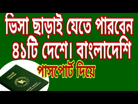 Visa Free Countries for Bangladesh