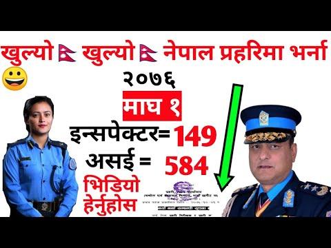 Nepal Police Vacancy 2076-2077 Inspector And Asi Vacancy #nepalpolice #joininspector #asi