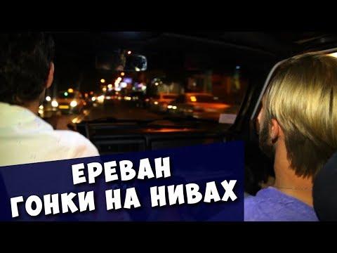 ЕРЕВАН. Ночные развлечения и гонки на НИВАХ!
