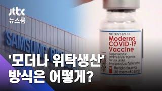 모더나 위탁생산…'백신 원액 받아 완제품 출하' 가능성 / JTBC 뉴스룸