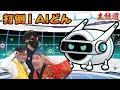 【太鼓道】AIどんと太鼓バトル!!