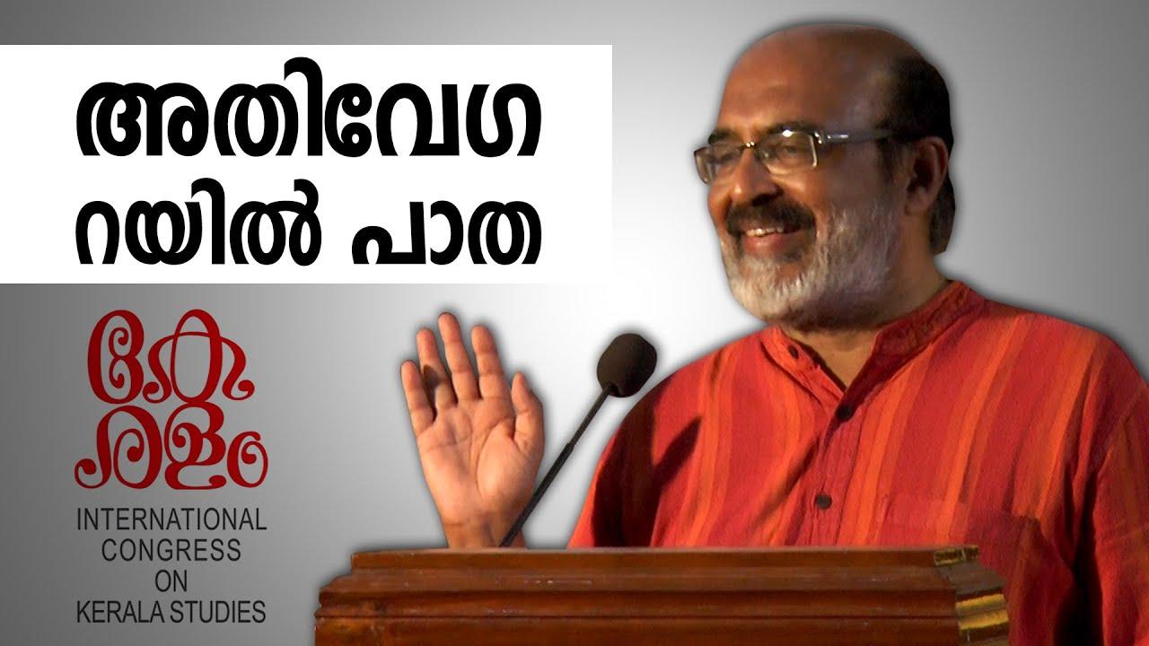 എക്സ്പ്രസ് ഹൈവെ അല്ല, അതിവേഗ റയിൽപാത: തോമസ് ഐസക്. | Express Highway controversy Kerala