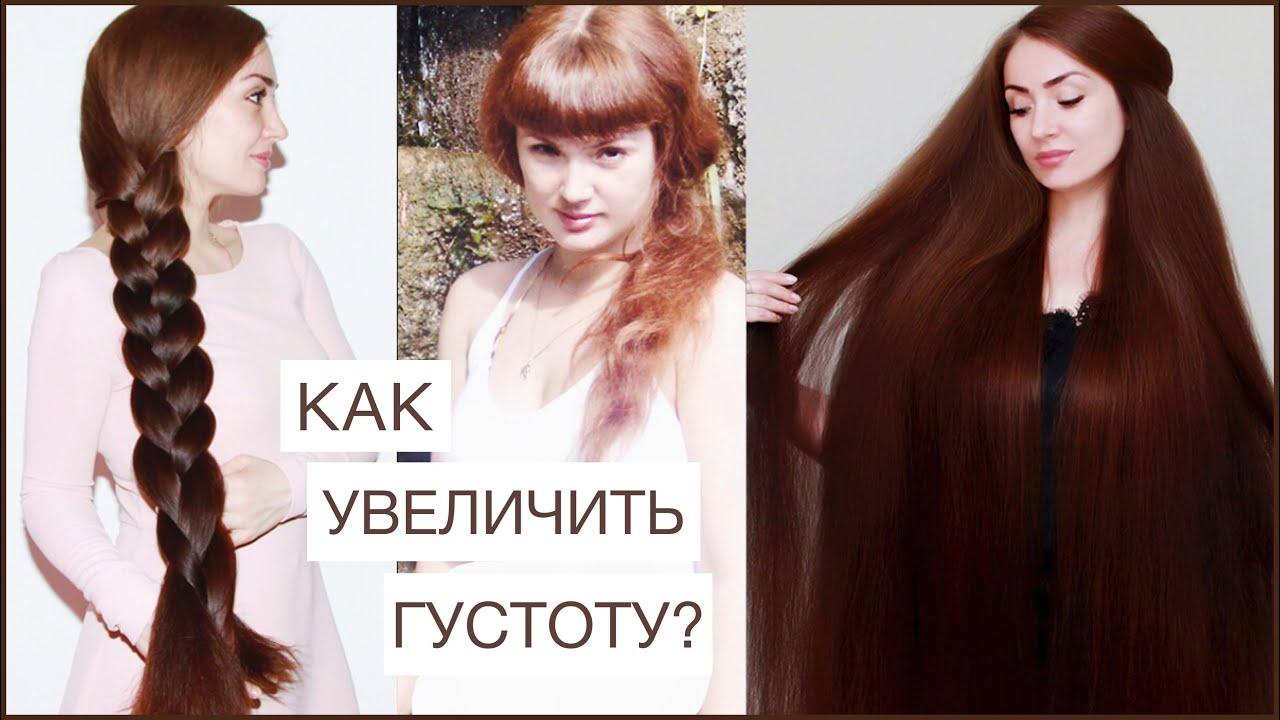 Как увеличить густоту волос?