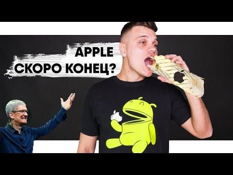 🔥 Apple в БЕДЕ!!!