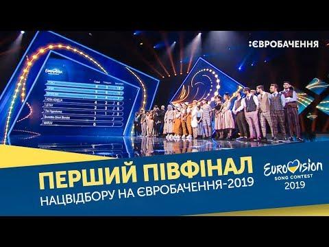 Нацвідбір на Євробачення-2019. Перший півфінал