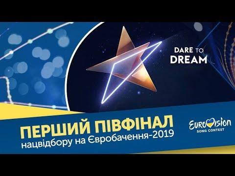 Нацотбор на Евровидение-2019. Смотреть онлайн Первый полуфинал 09.02.2019