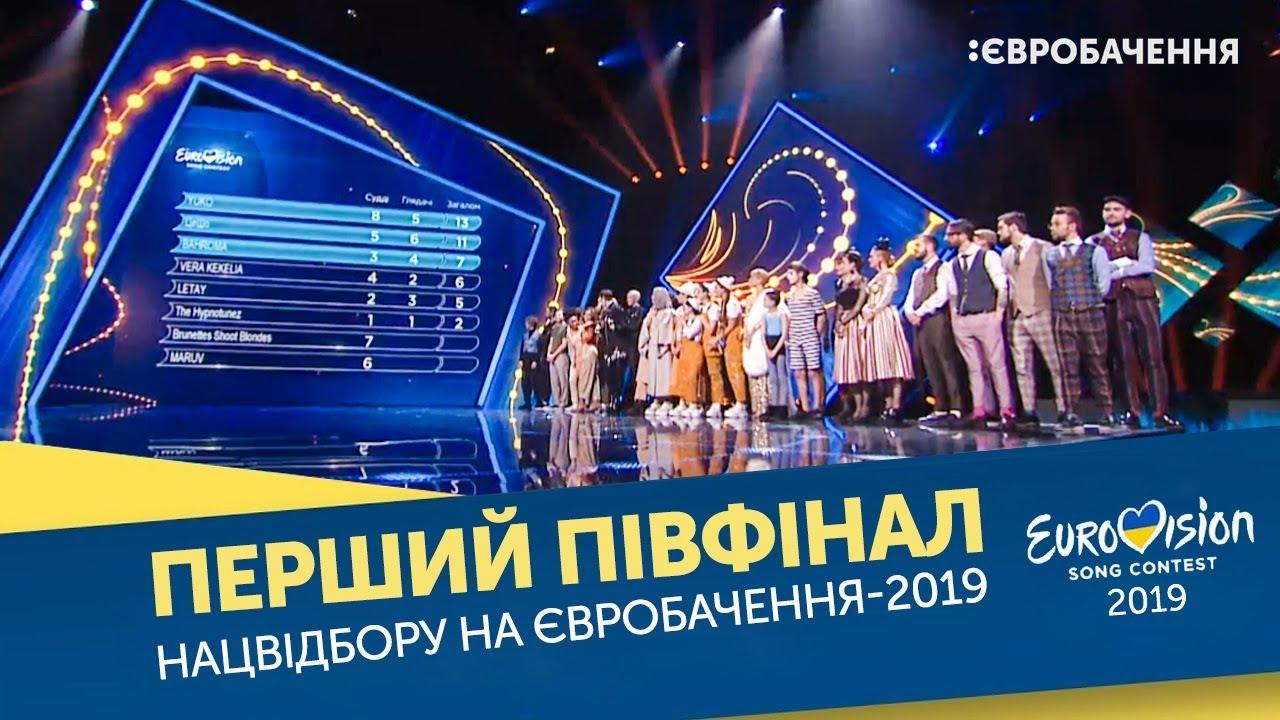 Нацвідбір на Євробачення-2019. Перший півфінал | смотреть онлайн программу стб