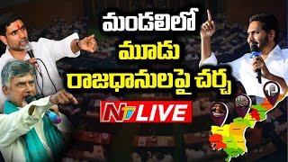AP Legislative Council LIVE || AP Decentralisation Bill In Legislative Council Live  LIVE