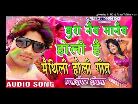 मैथिली के सुपरहिट होली Song - Maithili Holi Special 2019 - Audio Jukebox - Latest Holi Songs
