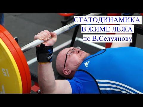 Статодинамическая тренировка в жиме лёжа по В.Селуянову