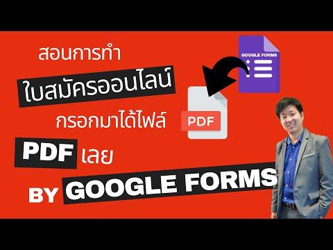 EP.1 สอนทำใบสมัครออนไลน์ด้วย Google Forms