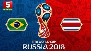 ЧМ-2018. Бразилия - Коста-Рика. Обзор