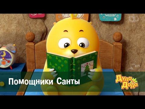 мультфильм про машинки для детей - Дуда и Дада – Помощники Санты  – Серия 22