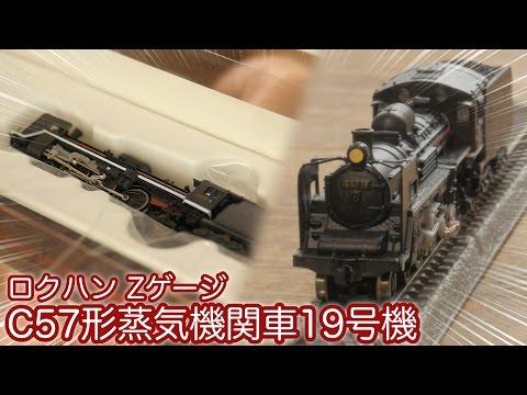 ロクハンのZ蒸機キター!国鉄C57形蒸気機関車19号機 一次型標準タイプ(新津機関区) 開封&走行レビュー! / Zゲージ 鉄道模型 / Rokuhan Z-scale Locomotive