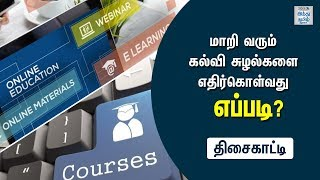 how-to-face-changing-educational-environments-thisaikatti-hindu-tamil-thisai