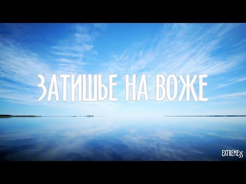 Затишье на Воже / Сalm On Lake Vozhe