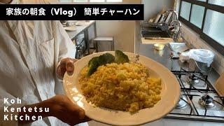 朝食チャーハン(朝チャー) Koh Kentetsu Kitchen【料理研究家コウケンテツ公式チャンネル】さんのレシピ書き起こし