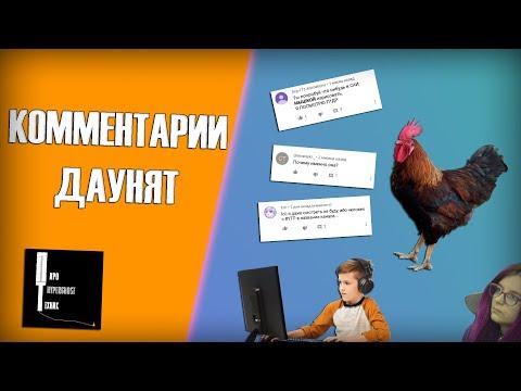 Читаю Комментарии Фанатов Lil Beast (ft. Пиротехник)