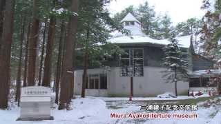北海道は旭川にある、見本林の四季を紹介しています。 この敷地内には、...