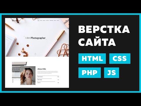 Верстаем сайт-портфолио на HTML / CSS из PSD с формой обратной связи PHP без перезагрузки