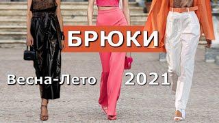 БРЮКИ Модный стиль на весну лето 2021 Топ трендов Как и с чем носить