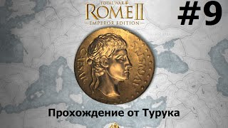 Total War Rome II - Император Август - Египет #9