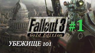 Прохождение #1 - УБЕЖИЩЕ 101 - Fallout 3 Gold Edition