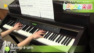 fighting-φ-girls / miwa : ピアノ(ソロ) / 中級