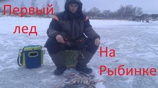 Первый лед на Рыбинке. Открытие сезона зимней рыбалки.