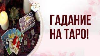 Финансовый код человека и консультация на ТАРО | Получите Ваш код Судьбы!