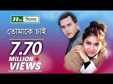 Super Hit Bangla Movie: Tomake Chai, | Salman Shah | Shabnur | Full Bangla Movie