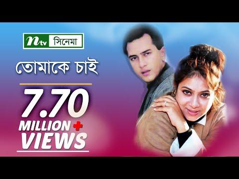 Super Hit Bangla Movie: Tomake Chai, | Salman Shah | Shabnur | Full Bangla Movie thumbnail
