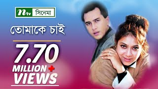 Super Hit Bangla Movie: Tomake Chai | Salman Shah | Shabnur | Full Bangla Movie