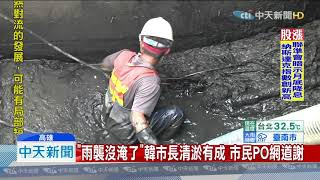 20190711中天新聞 連日大雨鳥松「不淹了」 民:感謝韓市府團隊清淤